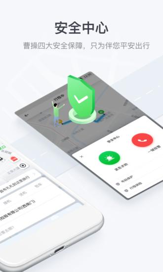 曹操出行app v4.0.0 安卓版