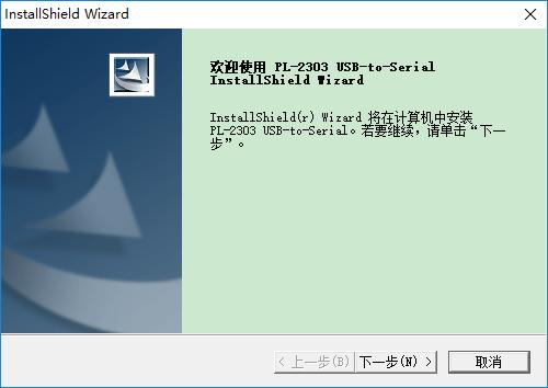 usb转串口万能驱动 v2.0 绿色版