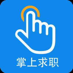 新安人才网软件 v3.3.7 安卓版