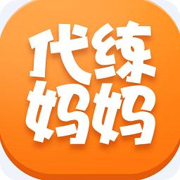 代练妈妈appv1.1.16 安卓最新版