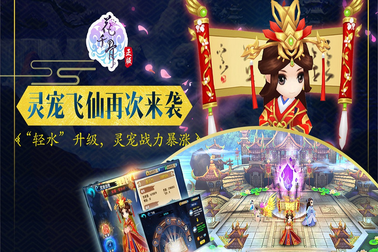 花千骨正版手游 v4.8.0 安卓版