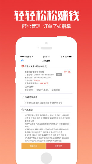 代练通app v3.8.0 安卓版