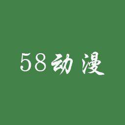 58动漫网手机版