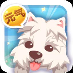 元气萌犬屋无限钻石版v1.0.