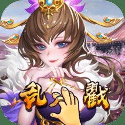 乱戳三国游戏v1.0.0 安卓版