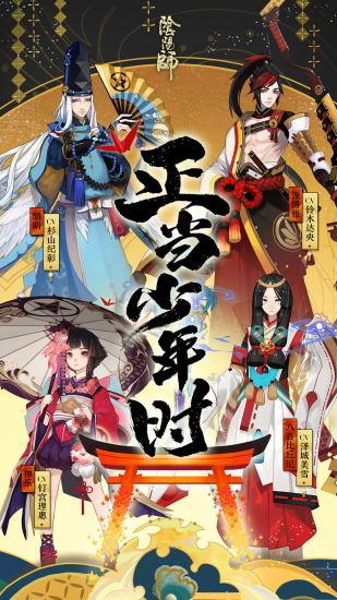 阴阳师手游网易版 v1.0.76 安卓版