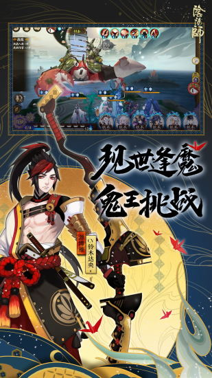 阴阳师手游网易版 v1.6.6 安卓版