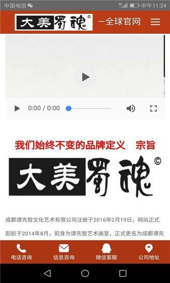 大美蜀魂app v1.0.0 安卓版