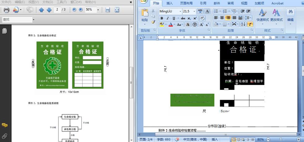 pdf转word软件免费版
