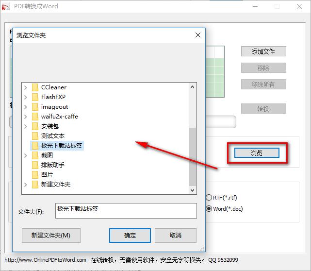 pdf转word软件 绿色版