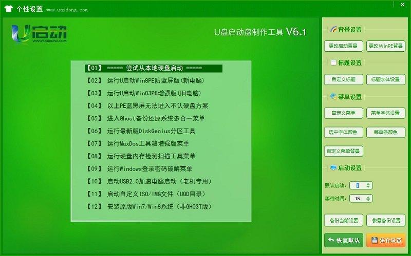 u启动增强版 v6.1.14.926 官方版