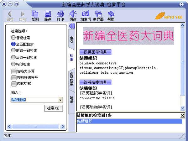 新编全医药学大词典官方版 v4.2.9.0 电脑版