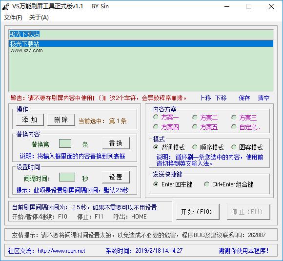 �f能刷屏器 v1.1 �G色版