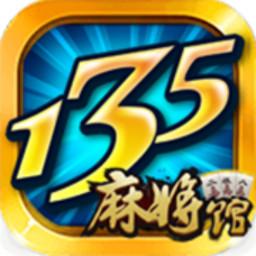 135宜兴麻将手机版v4.8 安卓