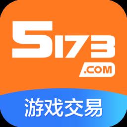 5173游戏交易平台 v3.0.0 安卓最新版