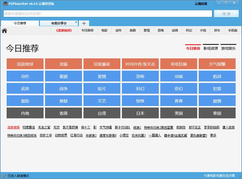 p2p种子搜神器云播穿透版 v6.4.8 无限制版