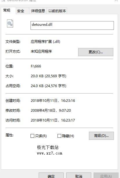 detoured.dll文件 正式版