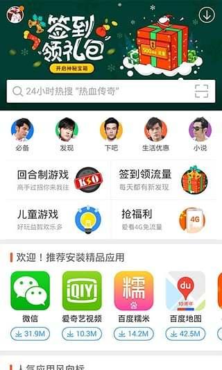 安卓市场app