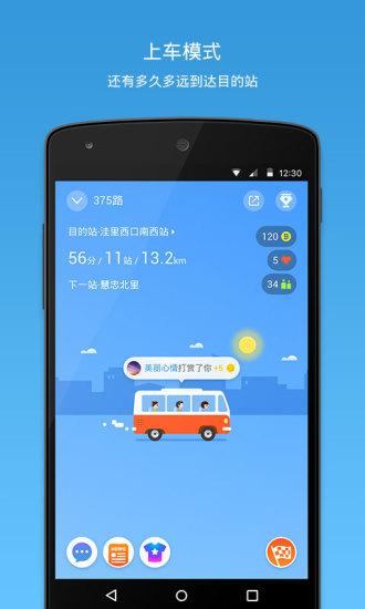 车来了app v3.72.0 安卓版