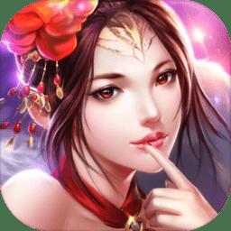 诛仙封神手游 v1.0.0 安卓版