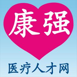 康强医疗人才网app v3.9 安卓版