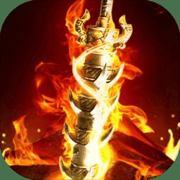 烈焰皇族手游v3.0.5 安卓版