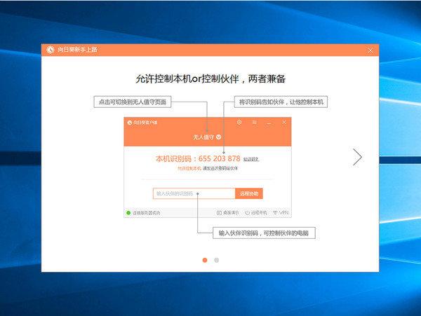 向日葵远程控制软件免费版 v9.8.2.17750 最新版