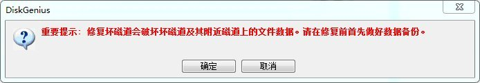 diskgenius恢复188bet备用网址