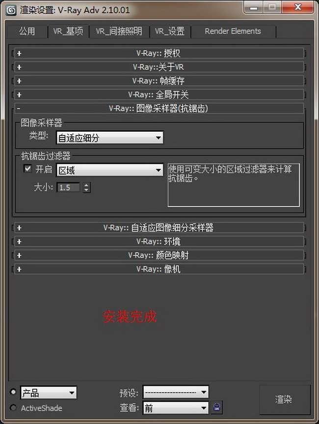 vray2012渲染器