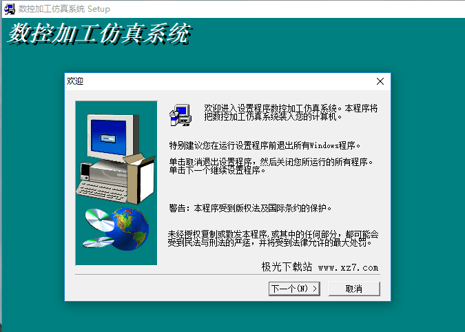 宇龙数控仿真软件官方版 v5.0 最新版