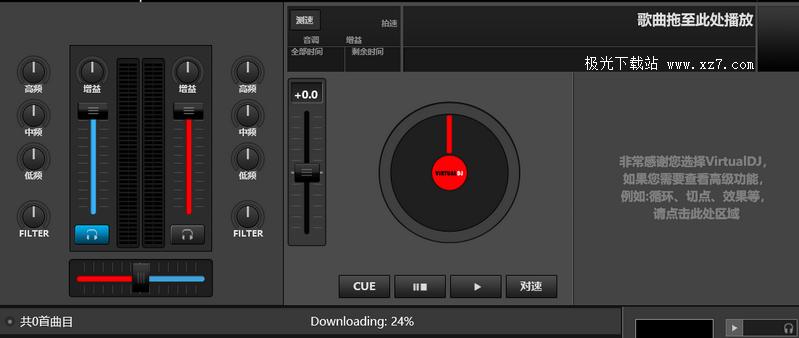 dj打碟软件 v8.2 汉化版