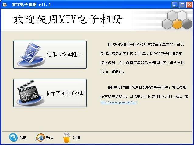 mtv制作软件免费版 v11.2 最新版