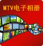 mtv制作软件免费版v11.2 最新版