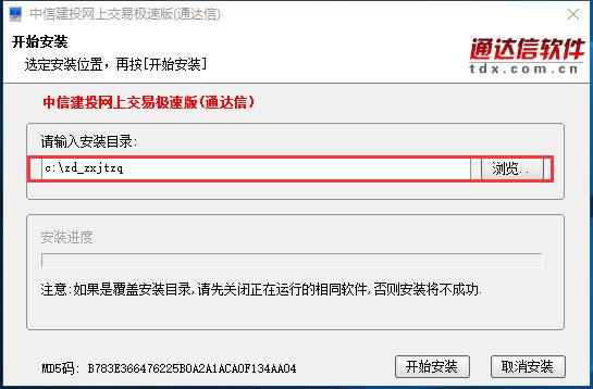 中信建投交易极速版