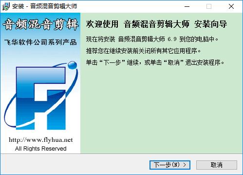 音频混音剪辑大师官方