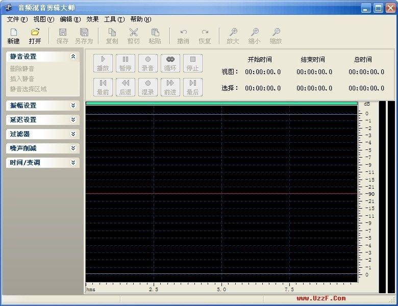 音频混音剪辑大师软件 v6.9 正式版
