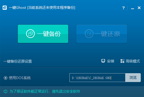 一键还原精灵软件 v12.0.19.0118 最新版