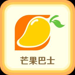 芒果巴士app