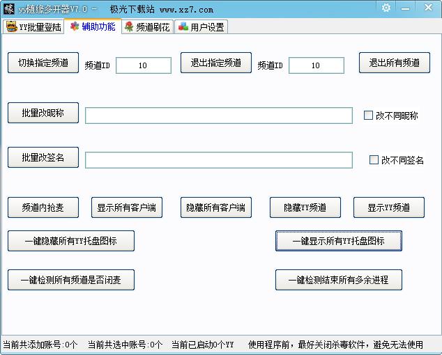 yy多开器免费软件 v7.0 绿色版