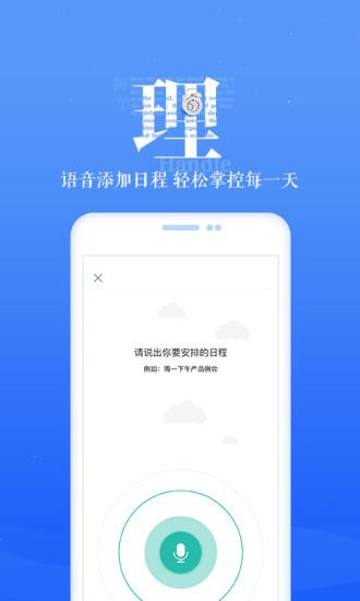 189邮箱app