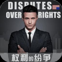 权利的纷争破解版手游v1.0.2 安卓版