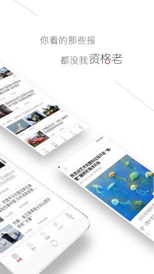 参考消息手机版 v2.3.1 安卓官方版
