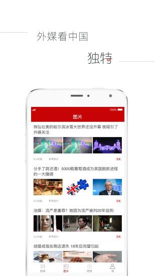 参考消息app