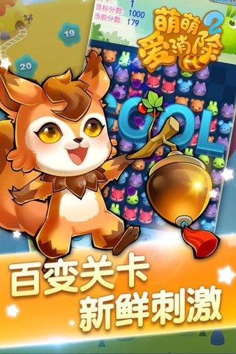 萌萌爱消除2手游 v1.1.0 安卓版