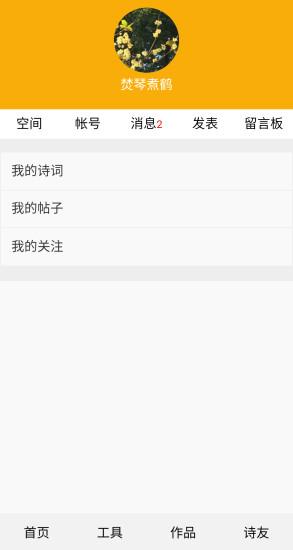 诗词吾爱网app v2.0.2 安卓版