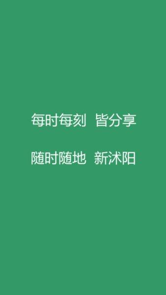 沭阳吧论坛手机版 v1.0.33 安卓版