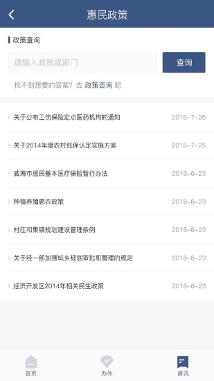 荣成民心网app v1.0.0 安卓版