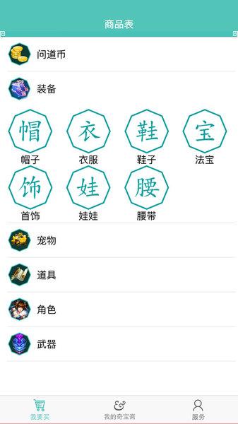 奇宝斋app