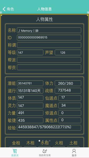 奇宝斋手机版 v1.33 安卓版
