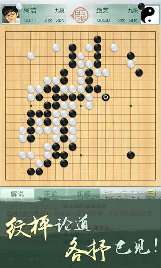 野狐围棋app v3.6.02 安卓版